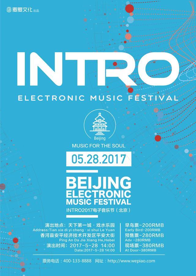 INTRO 2017电音节预售票开售 顶尖DJ强势来袭
