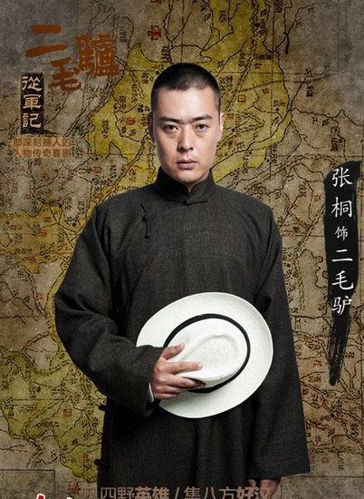 《二毛驴从军记》 张桐饰小人物演大事迹