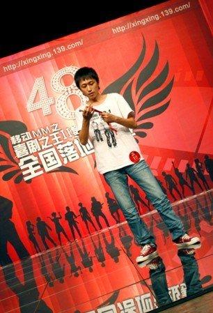 透视《喜剧之王2》星呢选秀华东48强晋级赛