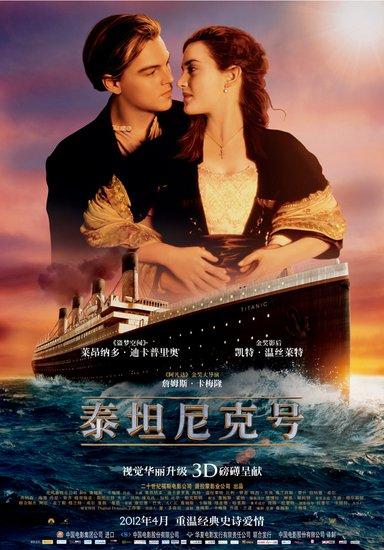 3D《泰坦尼克号》发主海报 凯特忆当年称受打击