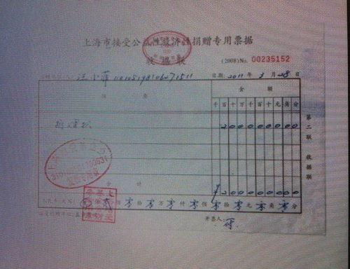 汪小菲晒婚礼捐款发票:本想默默的把事做了