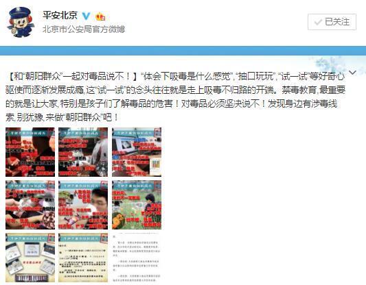 毛宁吸毒被抓 北京警方开启禁毒教育