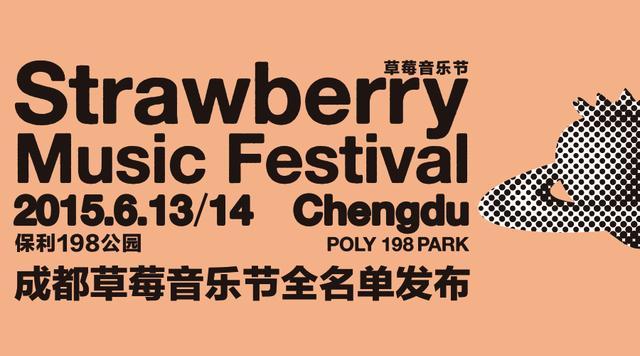 2015成都草莓音乐节阵容发布 狂欢即将梦幻开启