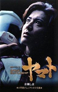 日本票房:木村拓哉《大和号》力压《哈7》夺冠