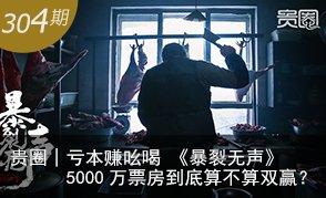 贵圈 : 亏本赚吆喝,《暴裂无声》5000票房算不算双赢