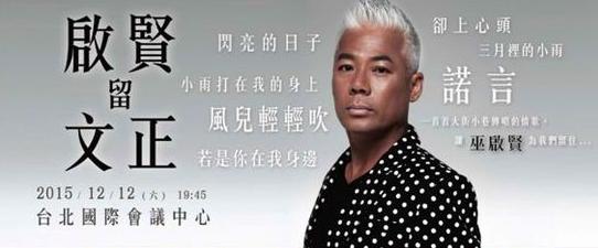 巫启贤双12台湾演唱会开唱 演绎经典开启金曲回忆路