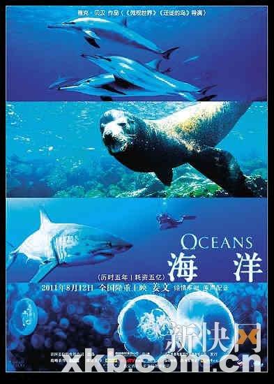 《海洋》8月12日内地上映 试片观影后观众落泪