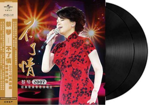 梵尼诗发行蔡琴国内首张正版黑胶唱片