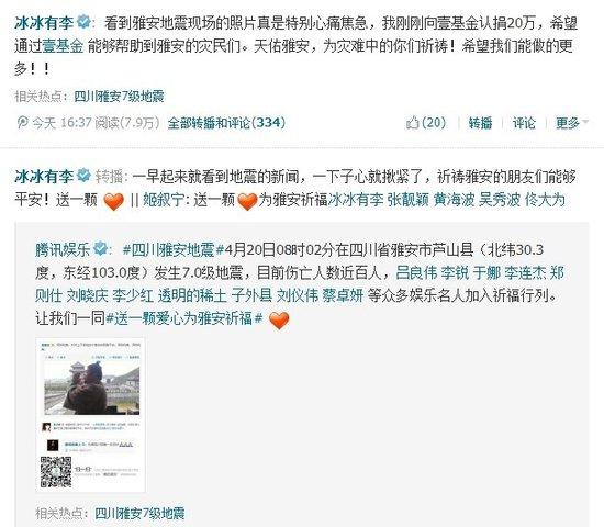 李冰冰微博微信祈福 认捐20万望自己能做更多