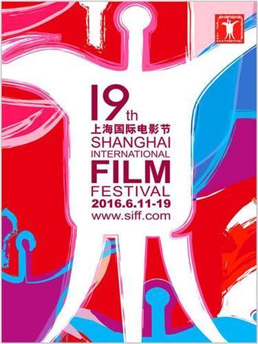 上海电影节主竞赛片单公布 三部华语片角逐