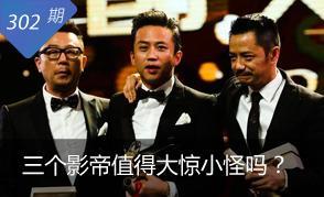 小川补刀:三个影帝值得大惊小怪吗?