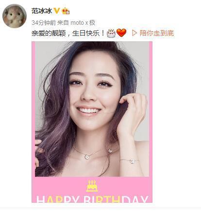 范冰冰发文祝张靓颖生日快乐 网友大赞:义气