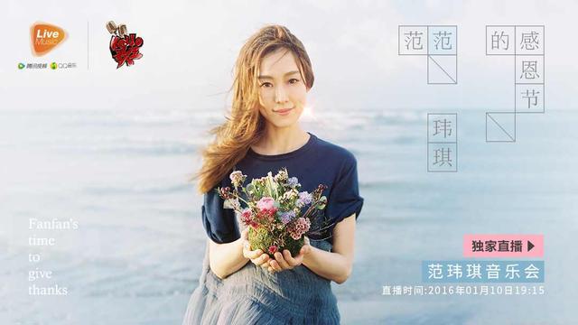 范玮琪新歌音乐会1月10日腾讯视频直播 重温出道15年金曲