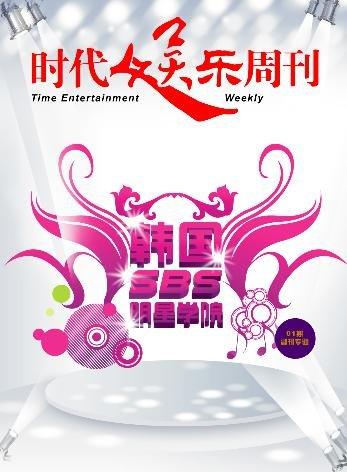 SBS明星学院福建选秀报名启动 为新星搭建平台
