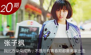 张子枫:我比方朵朵成熟