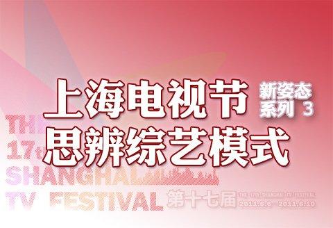 """""""拿来主义""""充斥荧屏 上海电视节思辨综艺模式"""