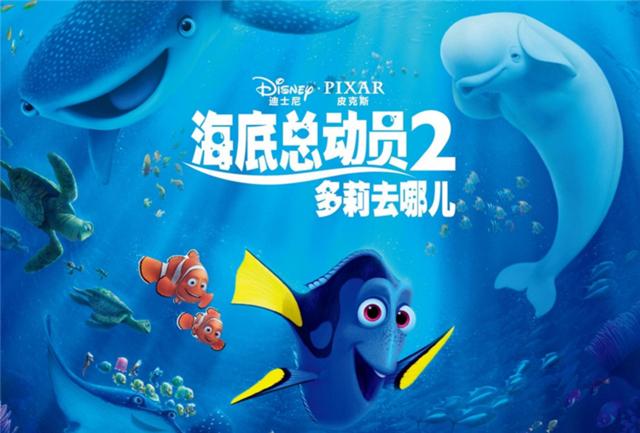 内地票房:《魔兽》称霸 《海底总动员2》遇冷
