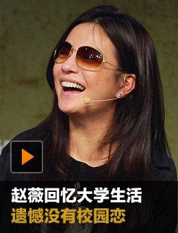 《致青春》腾讯首映礼赵薇