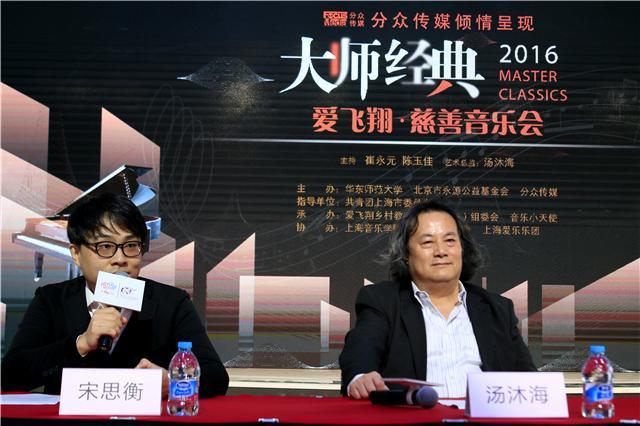 崔永元助力公益 慈善音乐会下月举办