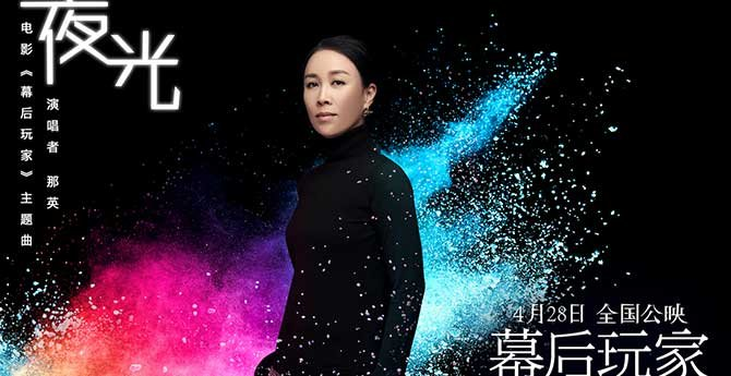 那英献唱《幕后玩家》主题曲 徐峥王丽坤演绎动人情感
