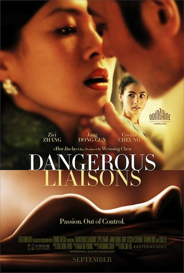小莲看戛纳之十一:很危险的《危险关系》