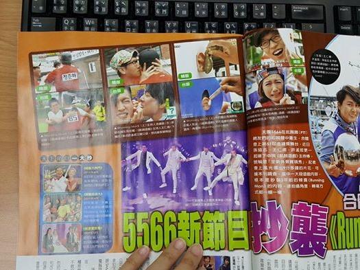 5566新节目疑抄袭韩版《跑男》 贴耳狂闻超相似