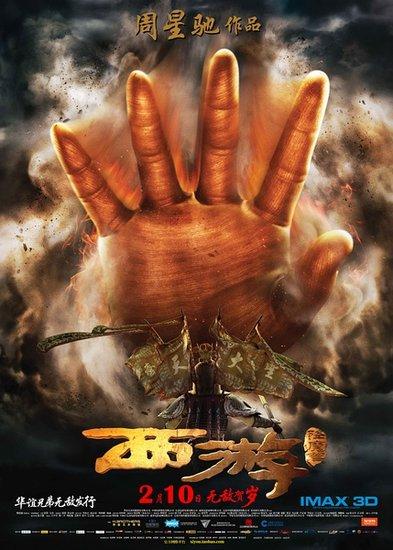 《西游降魔篇》票房破11亿 20项纪录创历史新高