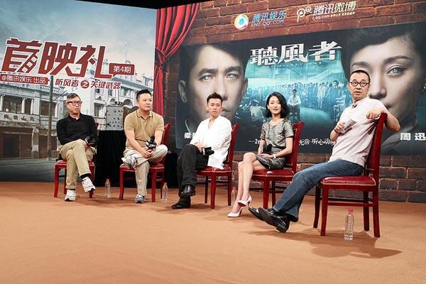 《听风者》首映礼现场(左起):庄文强、麦兆辉、王学兵、周迅、主持人刘仪伟
