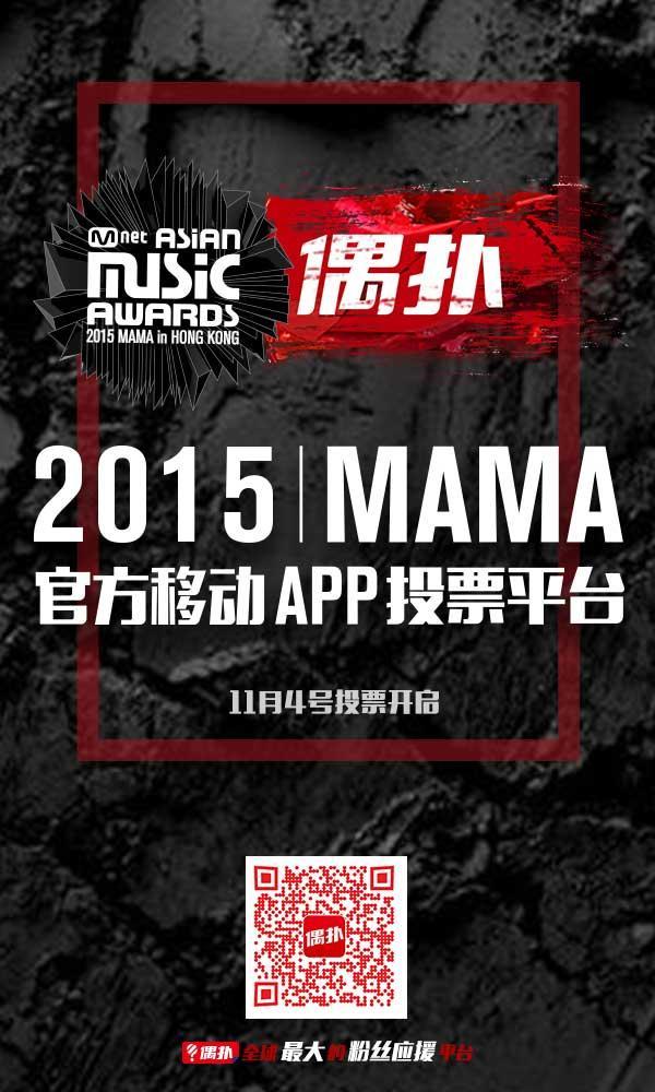 mama颁奖典礼 初次在中国守旧手机端投票入口