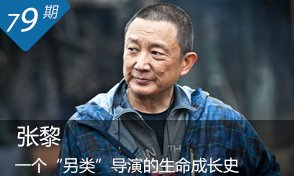 """对话张黎:一个""""另类""""导演的生命成长史"""