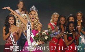 一周图片精选(2015.07.11-2015.07.17)