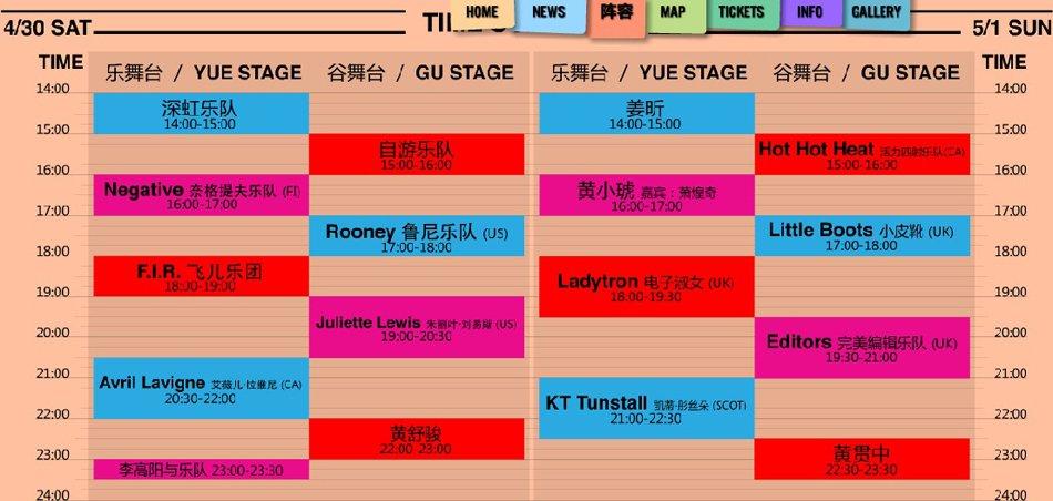 乐谷音乐季演出时间