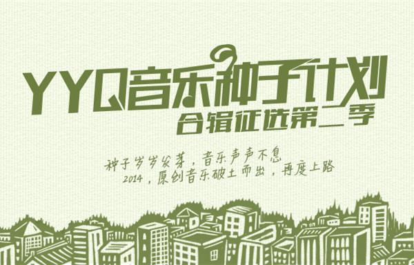 YYQ音乐种子第二季启航 寻找中国最好歌曲