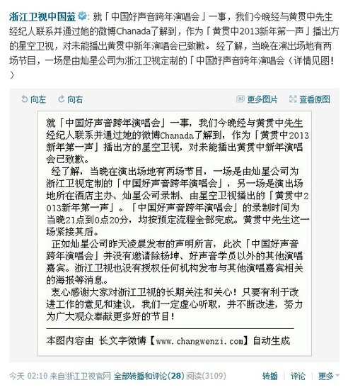 浙江卫视发声明否认邀黄贯中跨年:他是另一场