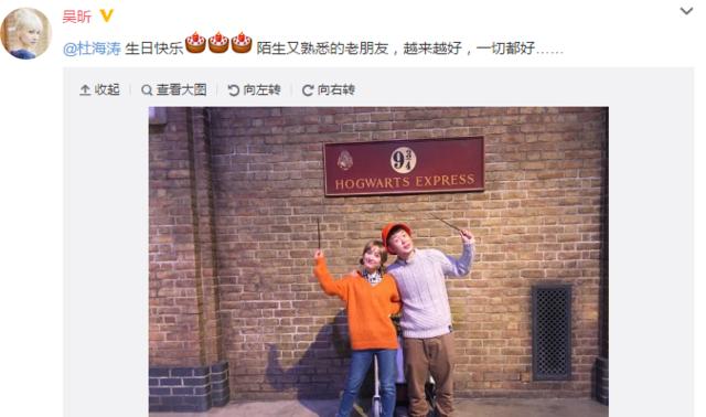 杜海涛庆29岁生日 快乐家族齐发文道贺