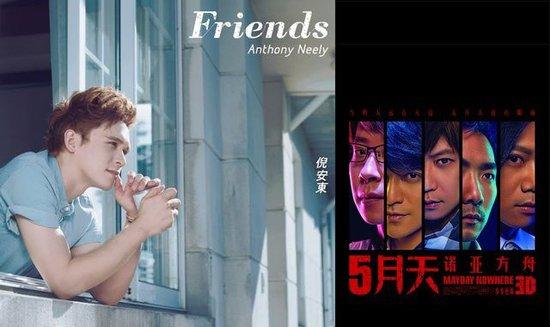 一周台湾华语:五月天继续领跑 倪安东新作发行