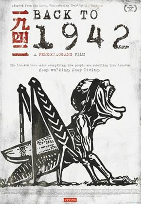 外媒评冯小刚《1942》:技术优质 缺乏情感冲击