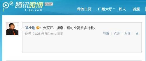 """2010腾讯星光大典之明星十大经典""""微语录"""""""
