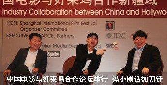 中国电影与好莱坞合作论坛举行 冯小刚话如刀锋