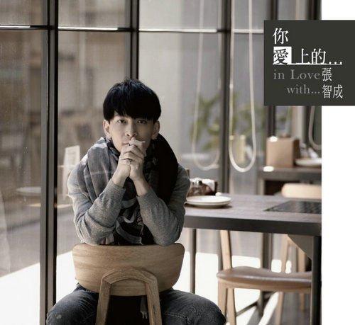张智成《你爱上的…》:成就最华丽歌者