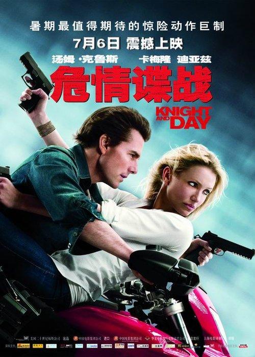 《危情谍战》火热上映 内地首周票房破3300万