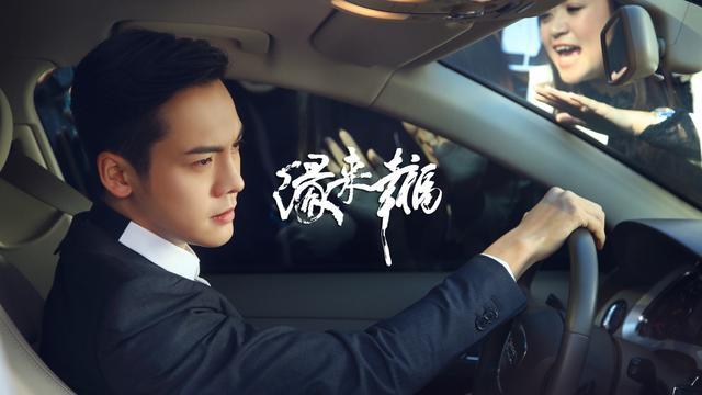 > 正文  [摘要]人气 男神陈伟霆在电视剧《缘来幸福》中出演霸道总裁