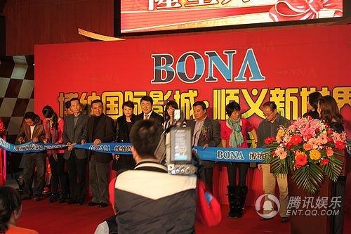 博纳国际影城顺义新世界店盛大开业