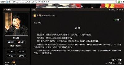 何云伟李菁称碍于情谊捧场德云 服从北京台安排