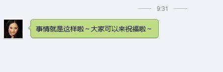快讯:杨幂微信宣布结婚 晒婚戒求祝福