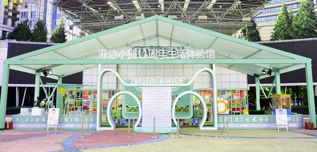 The Face Shop菲诗小铺携手天猫 打造11周年线下生活体验馆
