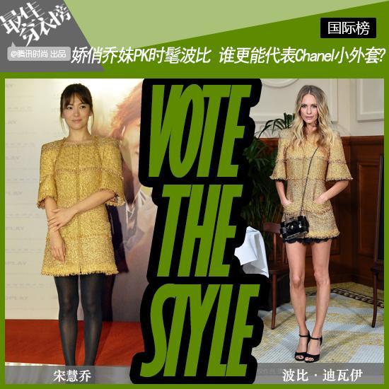 穿衣榜:甜美乔妹PK时髦波比 谁能代表Chanel软呢小外套?