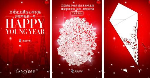 在2015年的新年里,lancme兰蔻用创意包装传统,汲取巧夺天工的剪纸灵感