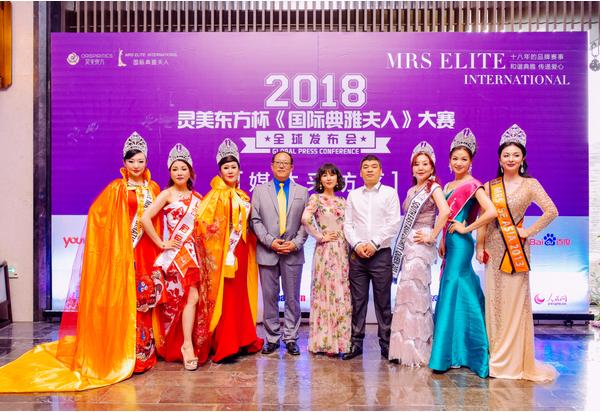 2018 灵美东方· 国际典雅夫人大赛 全球招募 盛耀开启