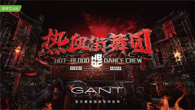 GANT秀爆热血街舞,诠释美式休闲与欧洲经典的秘诀